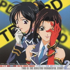 You're Under Arrest - Drama CD Bokutou Wonderful Story 2 - TPD Sai-Debut Keikaku Himitsu Project Hatsudou