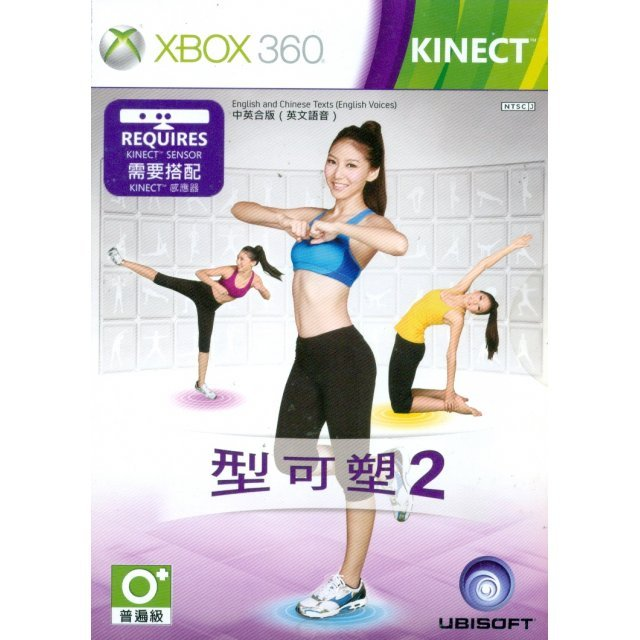 Your Shape Fitness Evolved 2 [English and Chinese Version] (New Packaging)