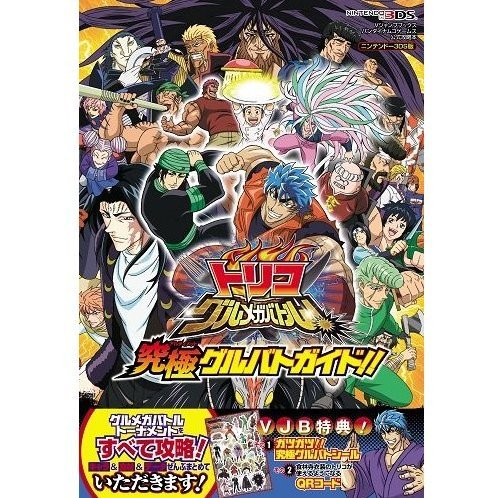 Toriko Gurumegabatoru! Official Guide Book