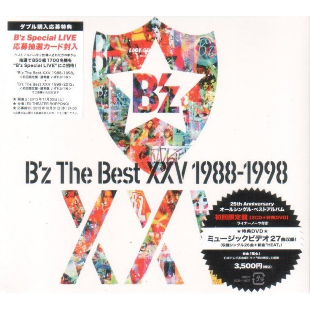B'z The Best XXV 1988-1998 [2CD+DVD Limited Edition]