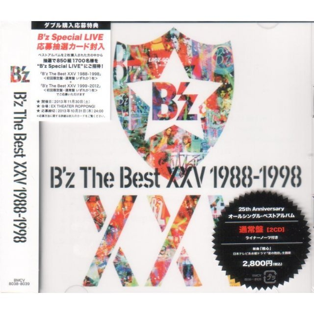 B'z The Best XXV 1988-1998 [2CD]