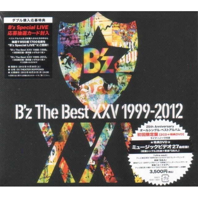 B'z The Best XXV 1999-2012 [2CD+DVD Limited Edition]