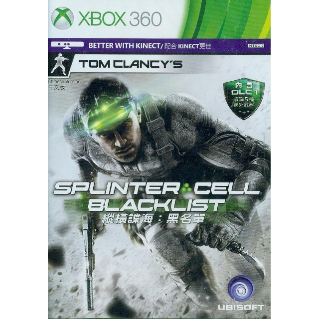 Tom Clancy S Splinter Cell Blacklist English Amp Chinese