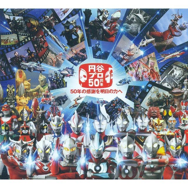 50shuunen Kinen Sakuhin Tsuburaya Production History Of Music