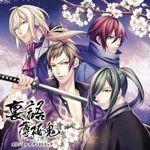 Urakata Hakuoki Original Soundtrack