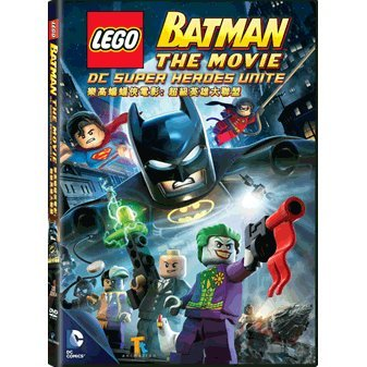 Lego: The Batman Movie