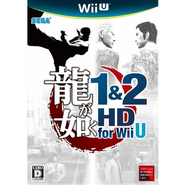 U With Wii Games 2 : Ryu ga gotoku hd for wii u