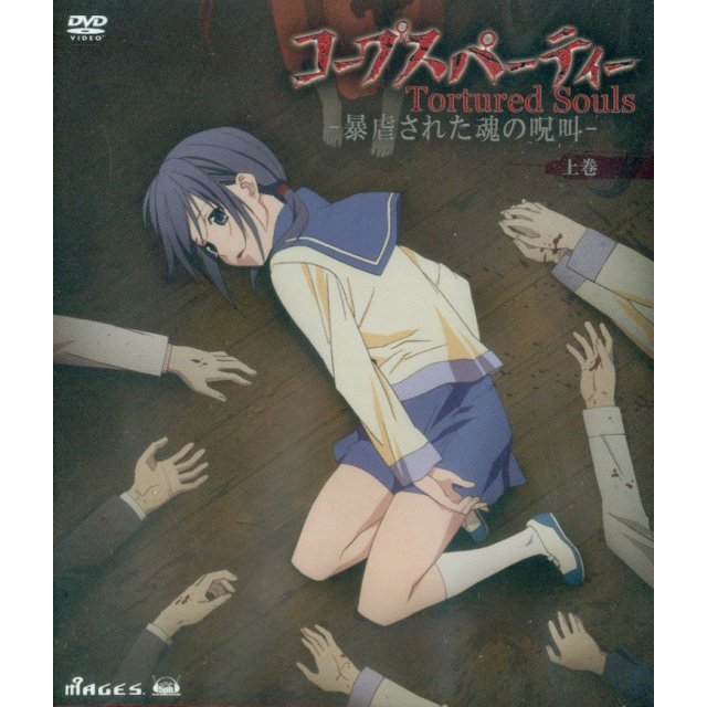 Corpse Party: Tortured Souls - The Curse Of Tortured Souls Vol.1