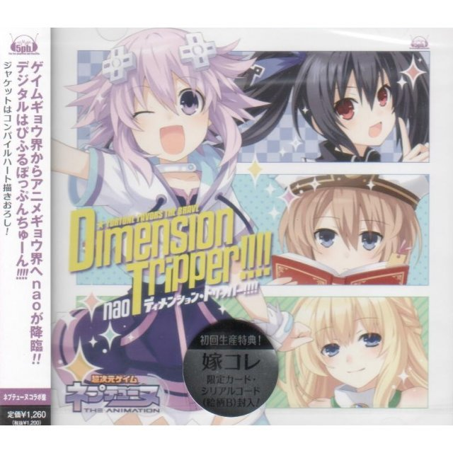 Dimension Tripper (Hyperdimension Neptunia Chojigen Game Neputyunu Intro Theme) [Neptyunu Collabo. Ban]