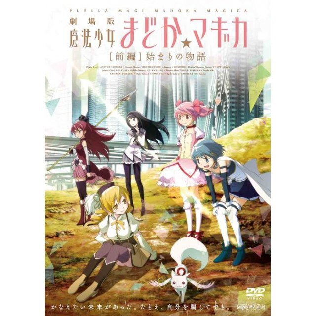 Puella Magi Madoka Magica First Part: Beginnings / Hajimari No Monogatari