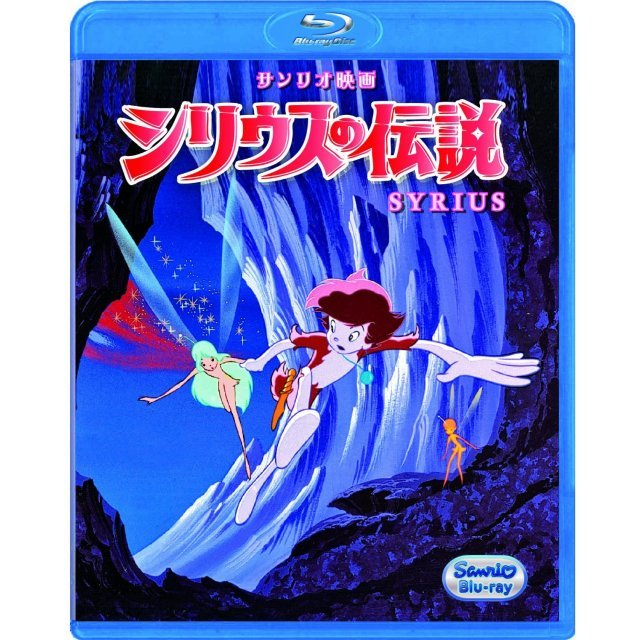 Sea Prince And The Fire Child / Sirius No Densetsu