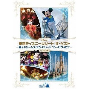 Tokyo Disney Resort  Best Summer & Dreams On Parade - Moving On (Uncut Version)