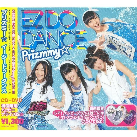 Ez Do Dance [CD+DVD Limited Edition]