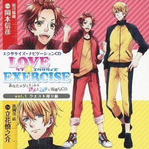Love x Exercise Vol.1 - Anata No Diet Wo Ame To Muchi De Shidousuru Cd