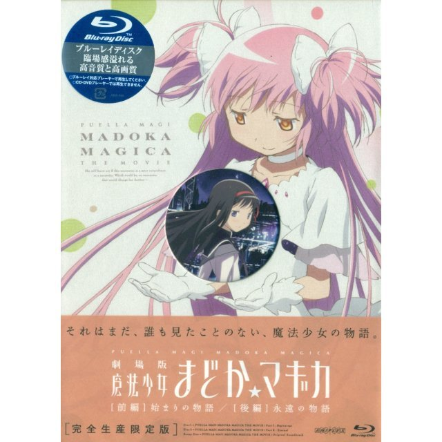 Puella Magi Madoka Magica First Part: Beginnings - Hajimari No Monogatari / Last Part: Eternal - Eien No Monogatari [Blu-ray+CD Limited Edition]