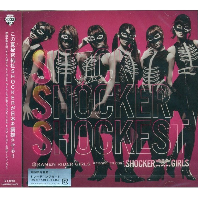 Sss -Shock Shocker Shockest [CD+DVD]