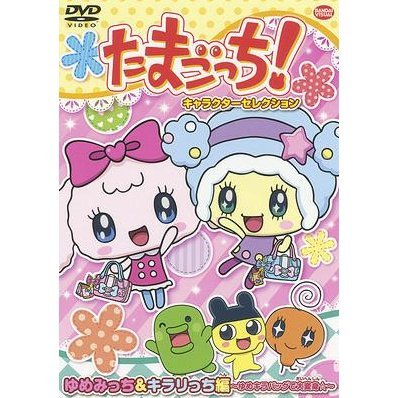 Tamagocchi Character Selection Melodicchi Hen - Zutto Issho Dayo Melody Violin