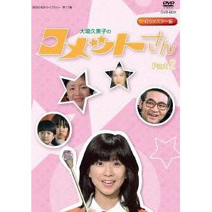 Oba Kumiko No Comet-san HD Remastered Edition DVD Box Part 2