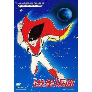 Omoide No Anime Library Dai 9 Shu Yusei Kamen DVD Box Digitally Remastered Edition