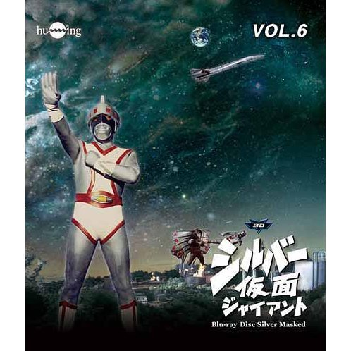 Silver Kamen / The Silver Mask Vol.6