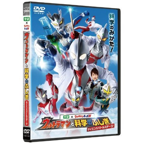 Ultraman The Live Ultraman To Kagaku No Fushigi Science Battle Stage