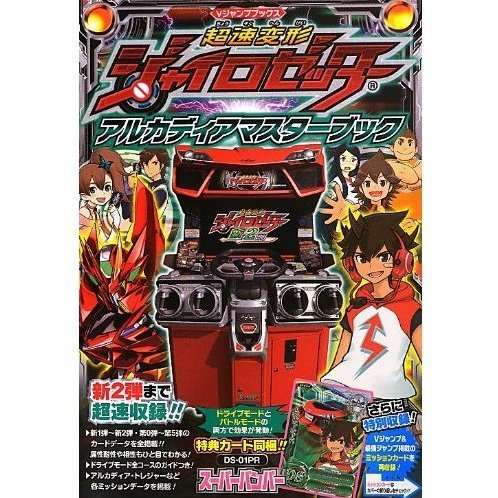 Chousoku Henkei Gyrozetter Official Guide Book