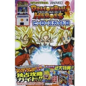 Dragon Ball Heroes Heroes Guide 8