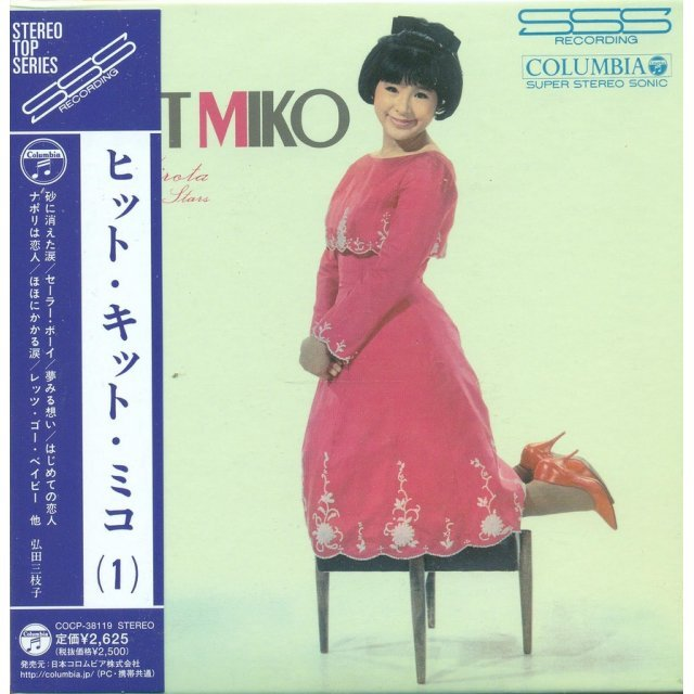 Hit Kitto Miko Vol.1