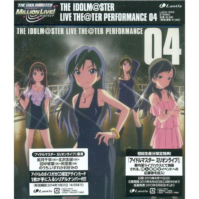 Idolmaster Million Live - Idolm@ster / Idolmaster Live The@ter Performance Vol.04