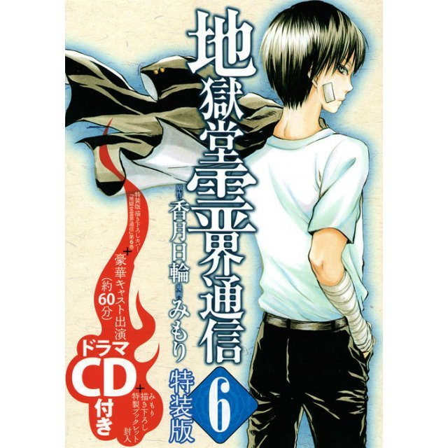 Jigokudo Reikai Tsushin Vol.6 [Comic+CD Special Edition]