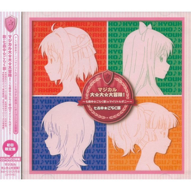 Magical Dai Dai Daiboken - Nanamori Chu Gorakubu In My Little Pony [CD+DVD Limited Edition]