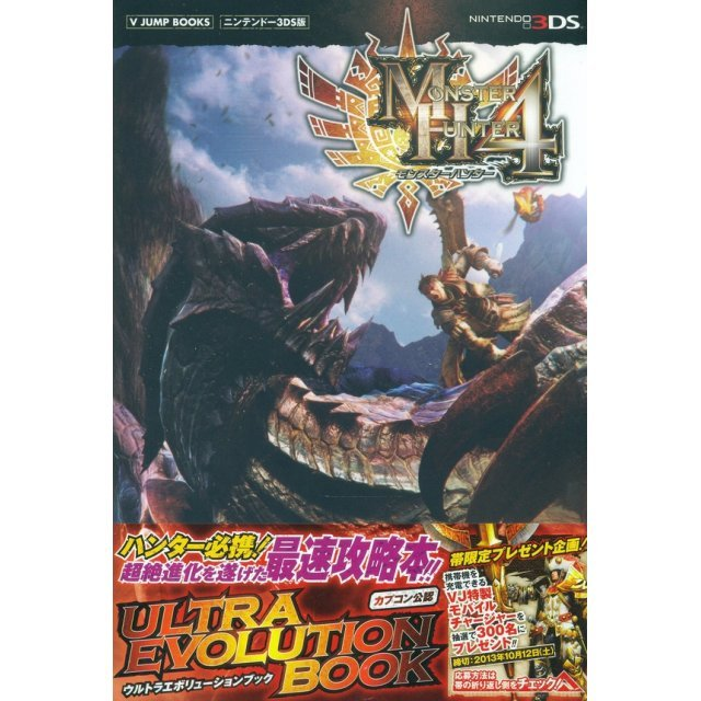 Monster Hunter 4 Ultra Evolution Book