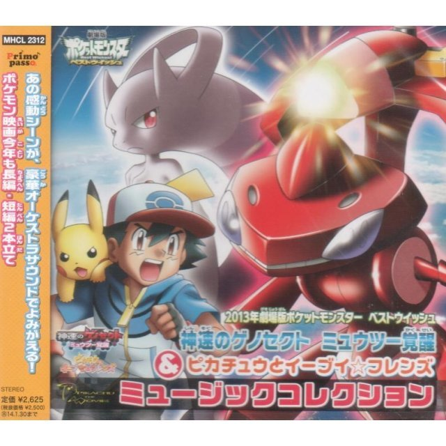 Pokemon The Movie: Extremespeed Genesect Music Collection