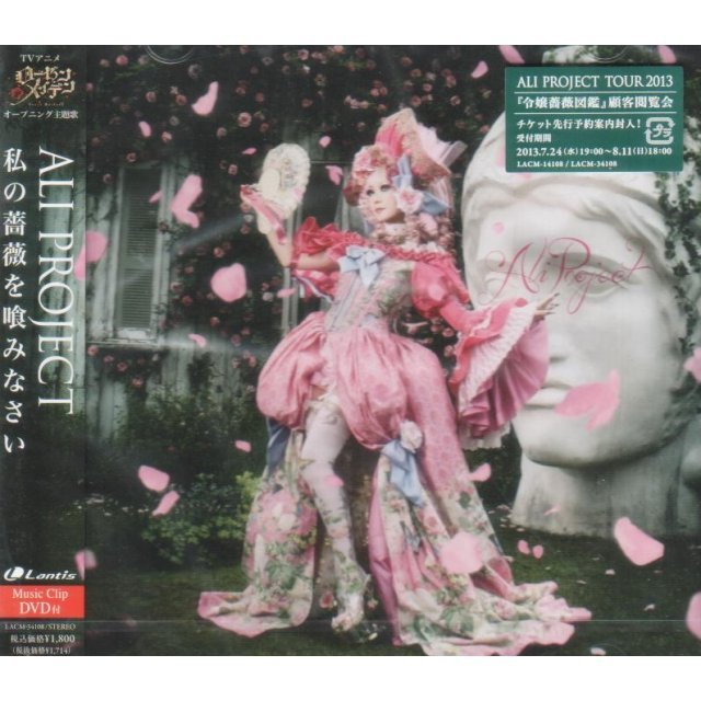 Watashi No Bara Wo Kaminasai (Rosen Maiden Intro Theme) [CD+DVD Limited Edition]