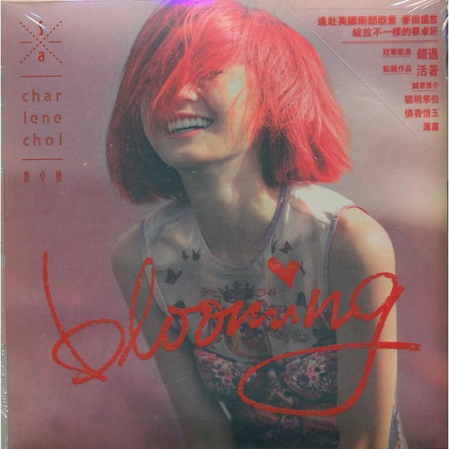 Blooming [CD+DVD]