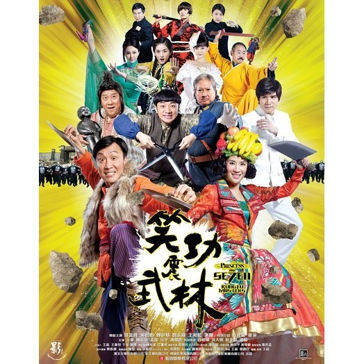 Princess and Seven Kung Fu Masters
