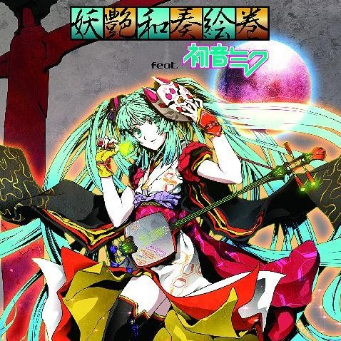 Yoen Waso Emaki Feat. Hatsune Miku [CD+DVD Limited Edition Type B]
