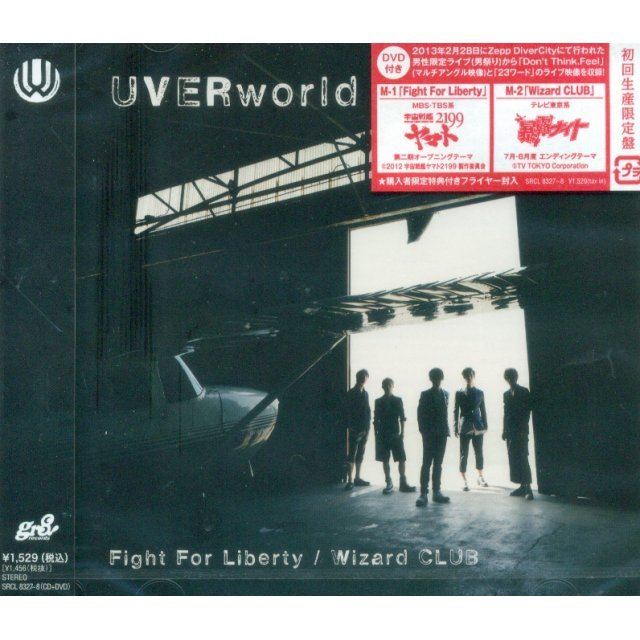 Fight For Liberty / Wizard Club [CD+DVD Limited Edition]