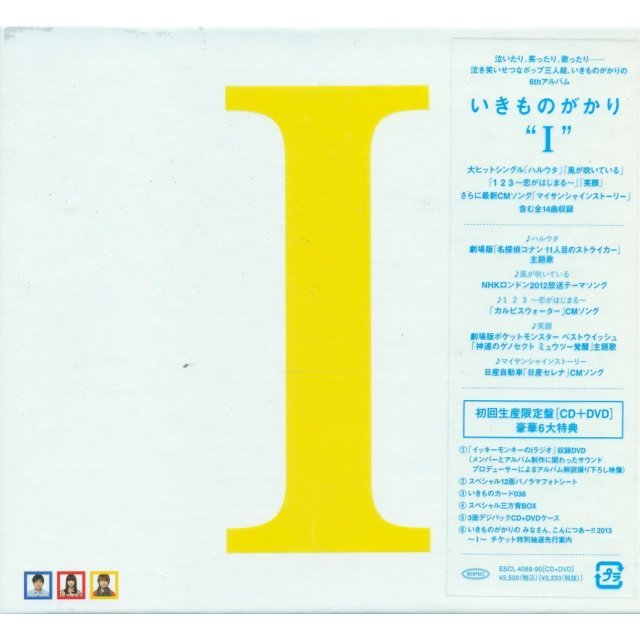 I [CD+DVD Limited Edition]