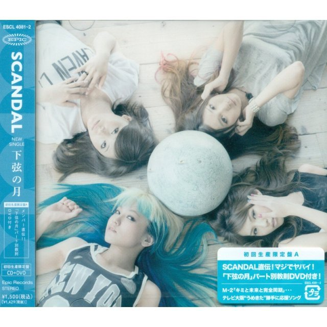 Kagen No Tsuki [CD+DVD Limited Edition Type A]