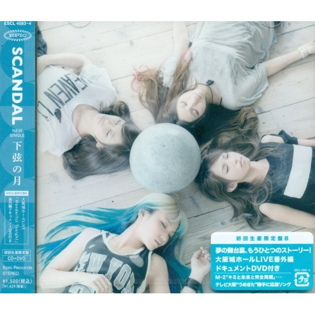 Kagen No Tsuki [CD+DVD Limited Edition Type B]