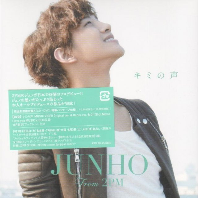 Kimi No Koe [CD+DVD Limited Edition Type A]
