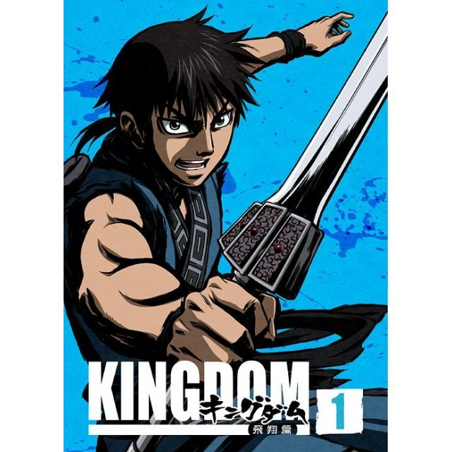 Kingdom Hisho Hen Vol.1