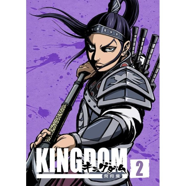 Kingdom Hisho Hen Vol.2