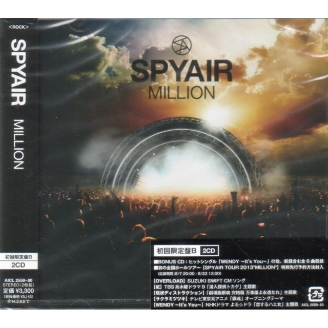 Million [Limited Edition Type B]