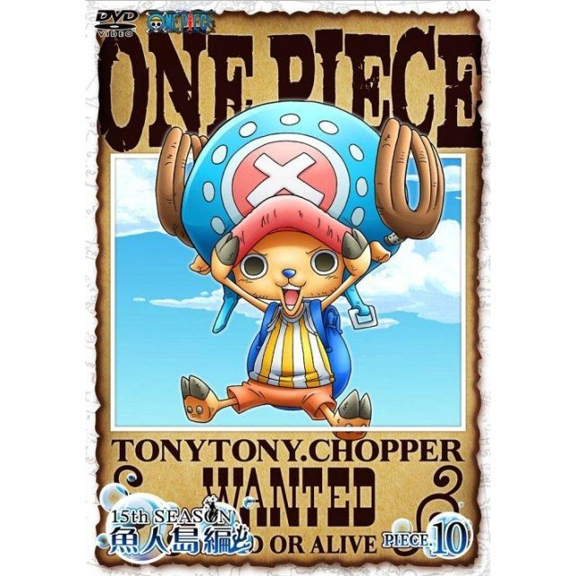 One Piece 15th Season Gyojinto Hen Piece.10