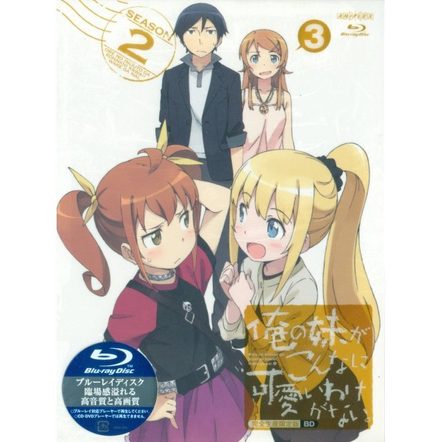 Ore No Imouto Ga Konna Ni Kawaii Wake Ga Nai / Oreimo Vol. 3 [Blu-ray+CD Limited Edition]