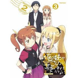 Ore No Imouto Ga Konna Ni Kawaii Wake Ga Nai / Oreimo Vol.3 [DVD+CD Limited Edition]