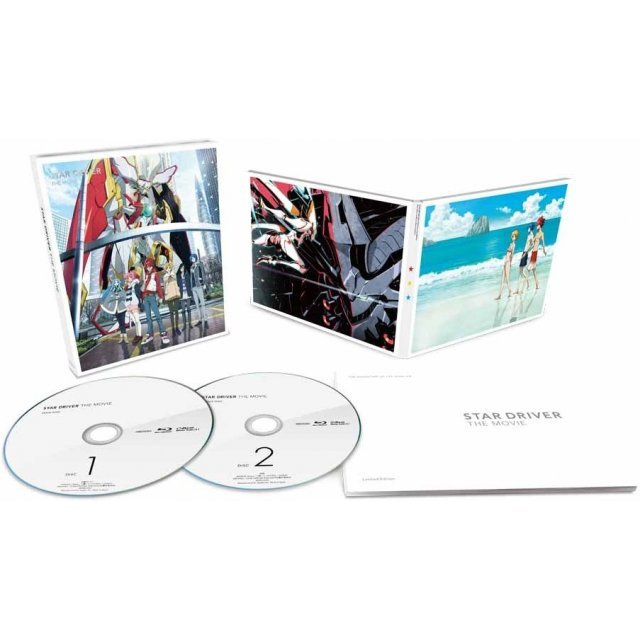 Star Driver The Movie [Limited Edition]
