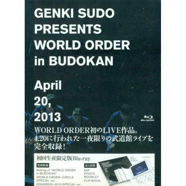 Sudo Genki Presents World Order In Budokan [Limited Edition]